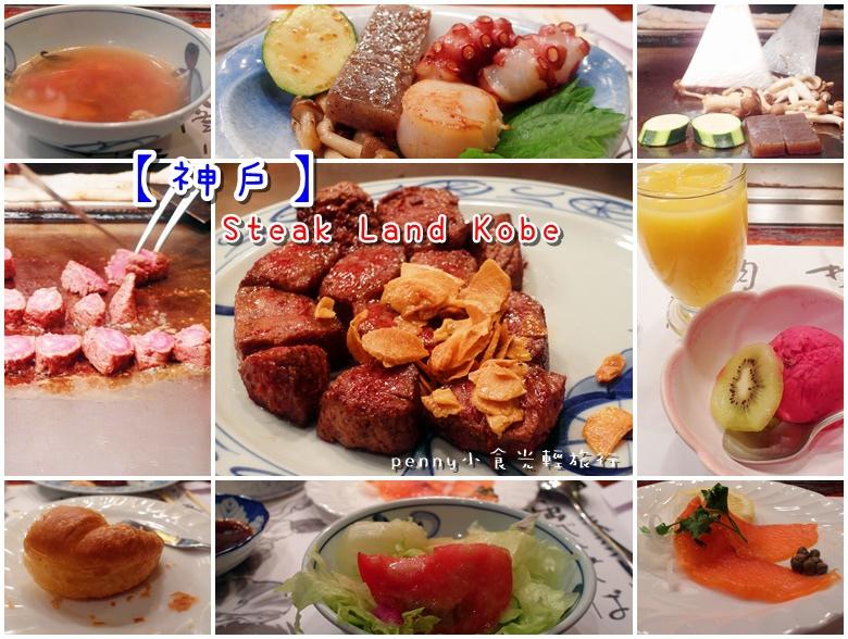 【2015初秋關西自由行】神戶牛排ステーキランドSteak Land Kobe,平價的神戶牛排 @penny小食光輕旅行