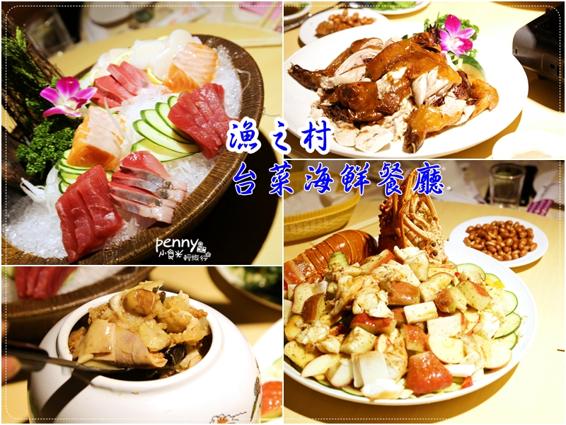 【台北‧食記】漁之村台菜海鮮餐廳,海味鮮美,尾牙年菜好選擇 @penny小食光輕旅行