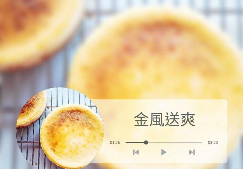 【幸福手作】六吋重乳酪蛋糕 @Penny小食光‧輕旅行