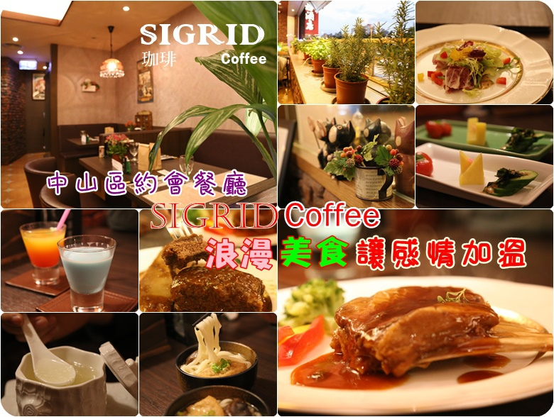 sigrid coffee 00.jpg