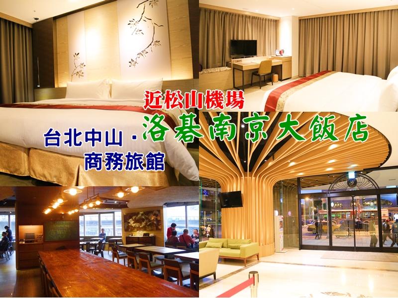 輕旅行|台北中山住宿|近松山機場‧交通方便商務旅館-洛碁南京大飯店 @Penny小食光‧輕旅行