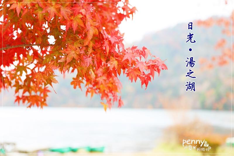 【關東自由行】紅葉日光-日本賞楓推薦名所-湯之湖(湯ノ湖) @penny小食光輕旅行