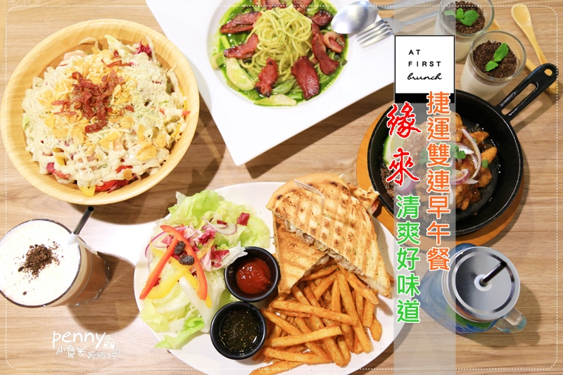 今日熱門文章:小食光|台北食記-At·First Brunch 緣來|捷運雙連輕食早午餐/下午茶/巷弄內的好味道