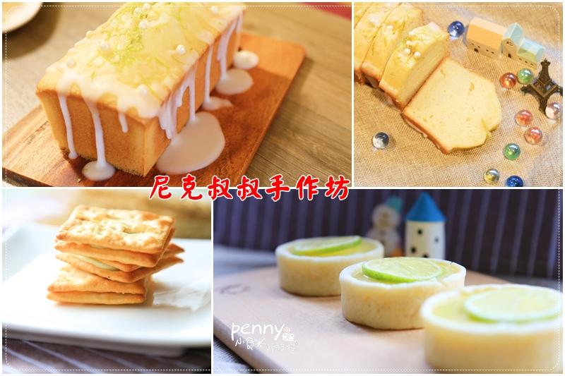 今日熱門文章:小食光|宅配甜點|尼克叔叔手作坊‧老奶奶檸檬磅蛋糕、檸檬塔、牛奶餅/樂天網路市場上市
