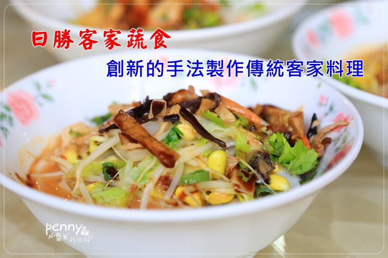 小食光|新竹新埔|日勝客家蔬食‧老店創新好味道 @penny小食光輕旅行