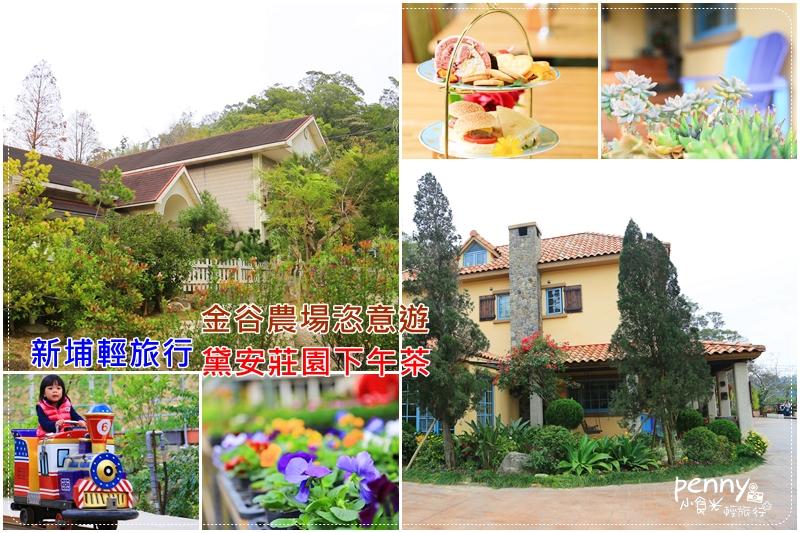 輕旅行|新竹旅遊|一日遊新埔:金谷農場賞景/黛安莊園Diane's Garden下午茶 @Penny小食光‧輕旅行