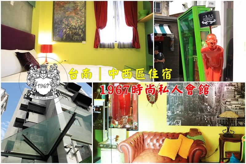 輕旅行|台南巷弄裡的時尚-1967時尚私人會館 @penny小食光輕旅行