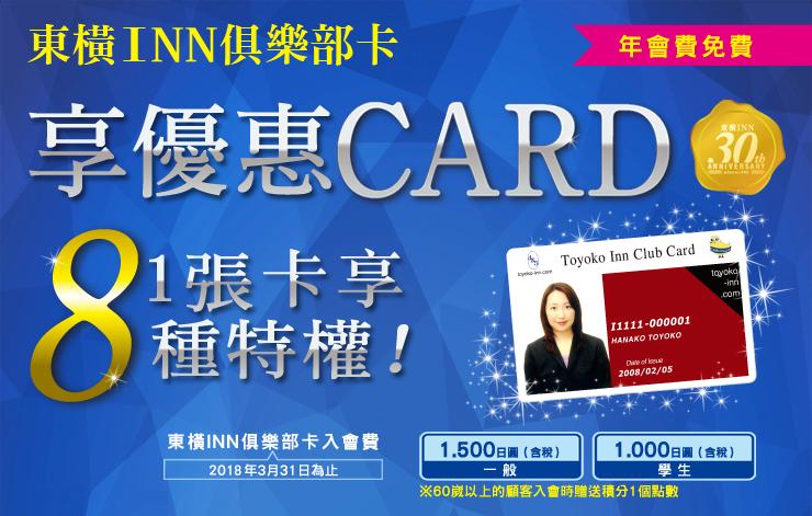 今日熱門文章:輕旅行|¥1500即可申請日本東橫inn會員卡/2分鐘發卡/6個月內訂房/會員卡即房卡