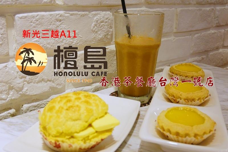 小食光|檀島香港茶餐廳Honolulu Cafe台北店,192層酥皮蛋撻飄香,必點餐點推薦 @Penny小食光‧輕旅行