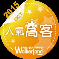 窩客島WalkerLand-2015年10月人氣窩客