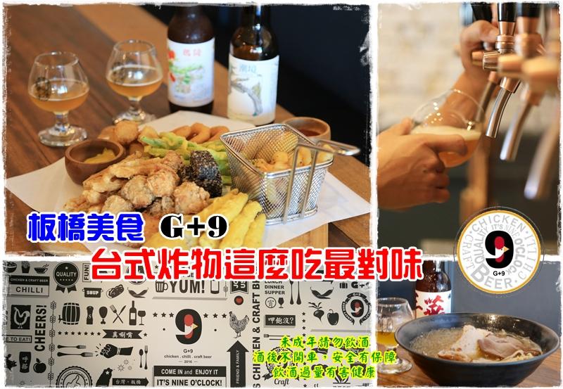 今日熱門文章:小食光|板橋美食|G+9餐廳‧台式料理混搭美式氛圍‧本土精釀啤酒配炸雞最對味