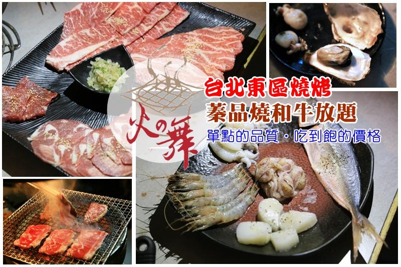 小食光|台北東區燒肉吃到飽|火之舞蓁品燒和牛放題~不能去日本就怒吃和牛吃到飽吧! @penny小食光輕旅行