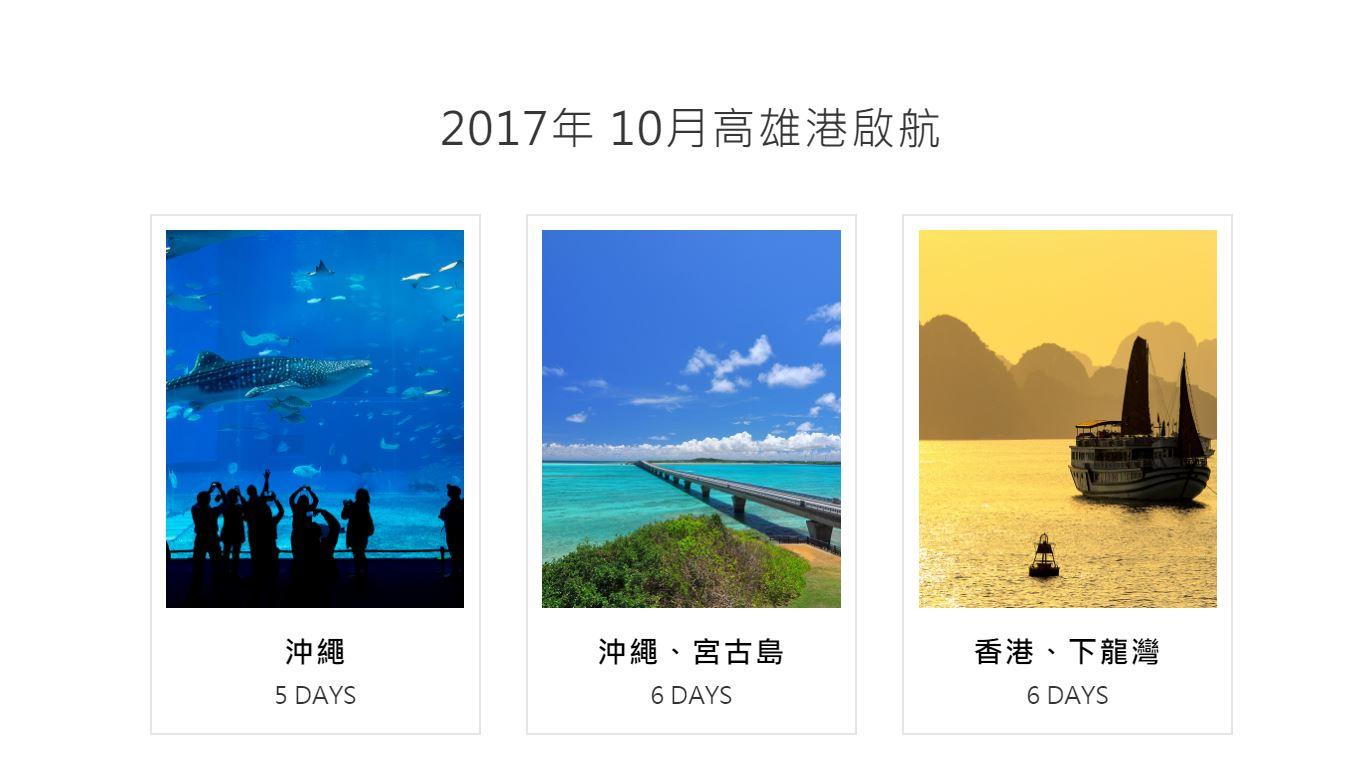 輕旅行|來高雄搭郵輪,一次玩多國奢華之旅,海上假期和南台灣的熱情、美景一次滿足/藍寶石公主號高雄港出發/下龍灣‧香港‧日本沖繩‧東南亞一次打包