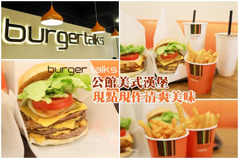 今日熱門文章:小食光|公館美食|Burger Talks淘客美式漢堡公館店‧現點現作的美味來talk talk!!