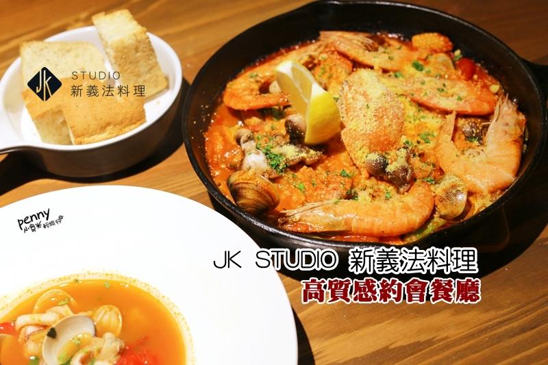 小食光|浪漫約會餐廳|JK Studio新義法料理|精緻料理滿足挑剔味蕾 @penny小食光輕旅行