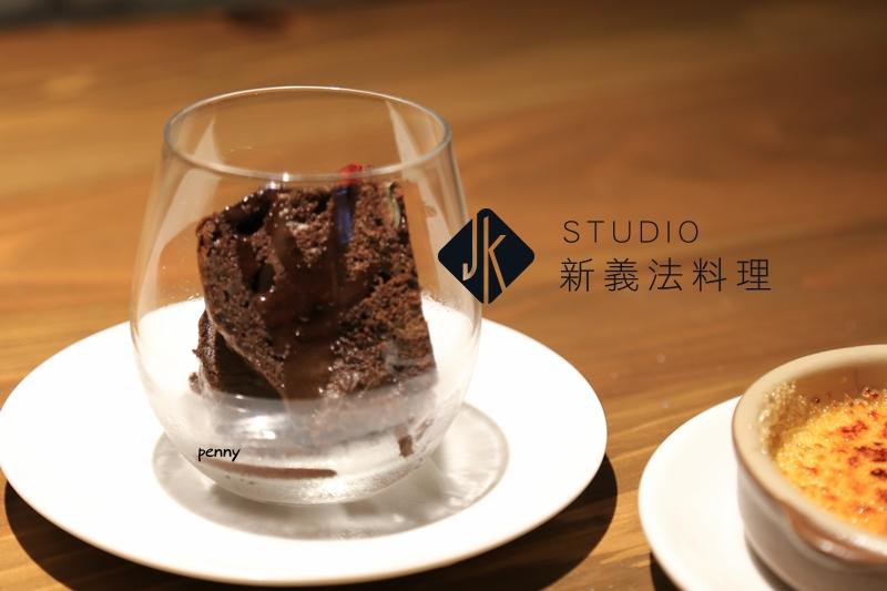 小食光|浪漫約會餐廳|JK Studio新義法料理|精緻料理滿足挑剔味蕾