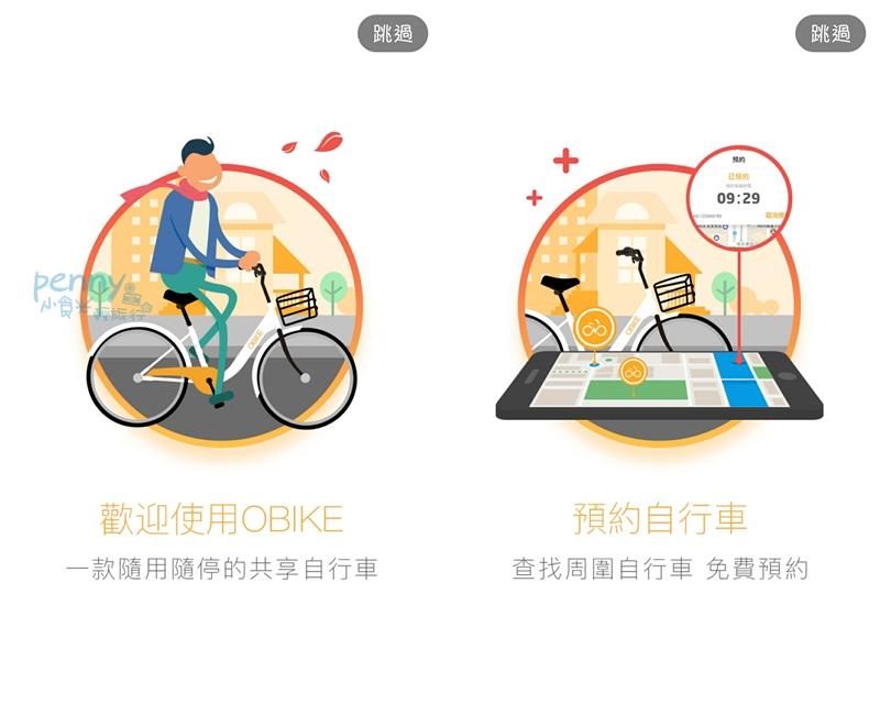 輕旅行|第一次OBIKE就上手,隨借隨還.無樁共享自行車/共享單車,行動更自由(文中提供試乘券優惠碼)