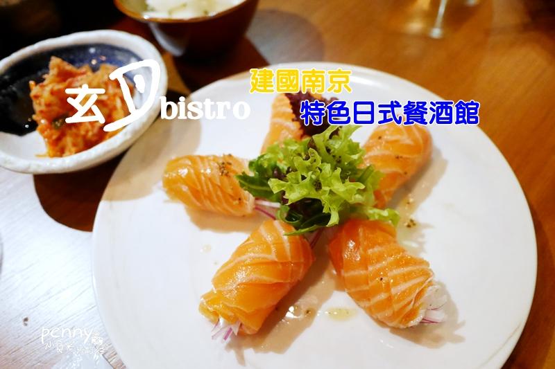 小食光|建國南京‧日式餐酒館-玄月bistro特色日本料理道道驚豔 @penny小食光輕旅行