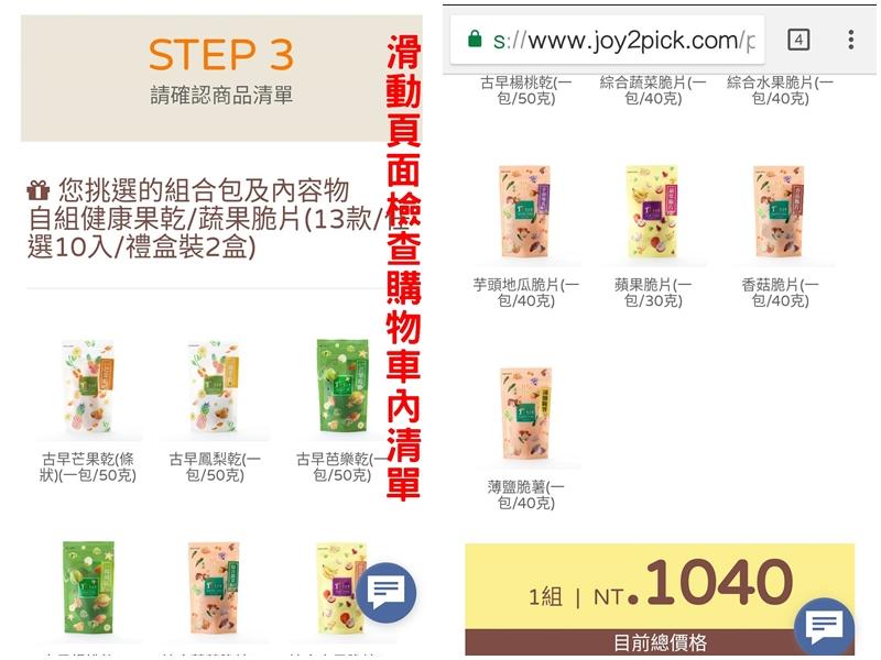 宅配|中秋節送禮新選擇‧T86悅食樂健康果乾自由配@選‧什麼Joy2Pick自組商品購物網‧自由多樣‧與眾不同