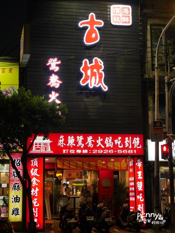 小食光 永和美食 古城麻辣鴛鴦火鍋午餐498/晚餐及例假日598吃到飽