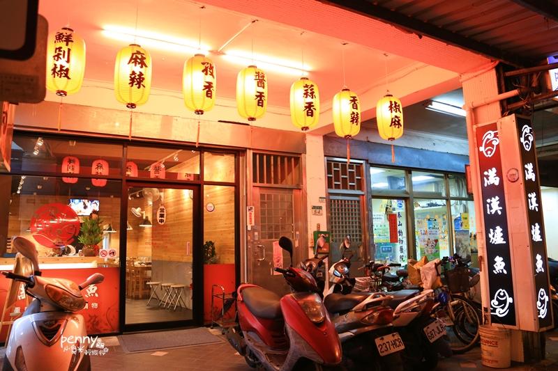 小食光|滿漢爐魚-重慶烤魚/火鍋聚會宵夜美食,交通便利近國父紀念館.京華城