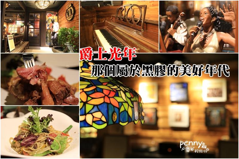 小食光|台北東區美食|情調餐廳|爵士光年~漫步黑膠的美好年代 @penny小食光輕旅行