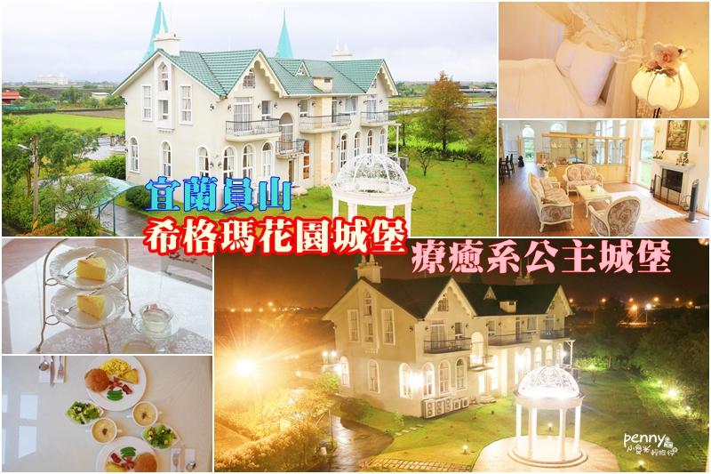 輕旅行|宜蘭民宿希格瑪Sigma花園城堡‧用統計總和完成的夢想花園 @penny小食光輕旅行