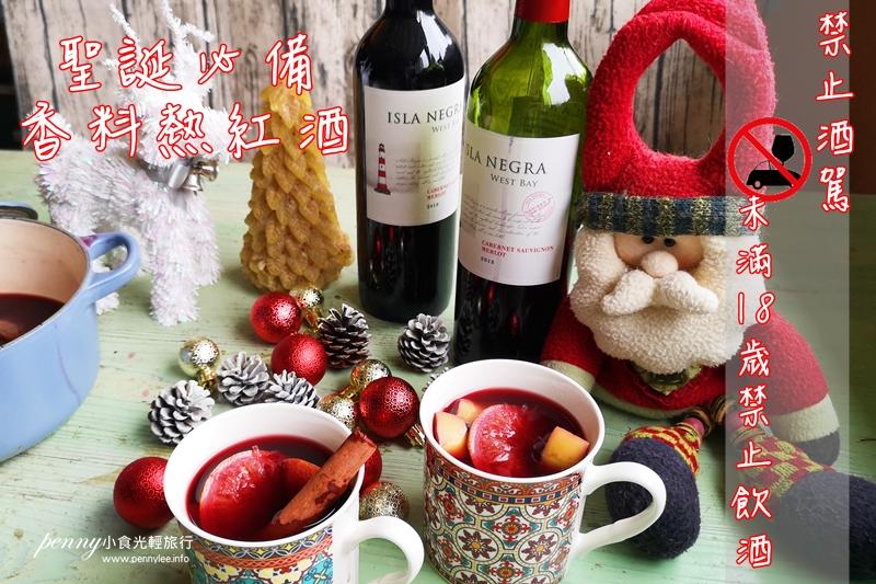 手作|用便利商店葡萄酒製作2018年聖誕飲品香料熱紅酒/平價葡萄酒推薦/附作法影片 @penny小食光輕旅行