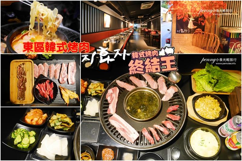 小食光|東區韓式烤肉。지화자韓式烤肉終結王桌邊服務超貼心‧輕鬆當女王 @penny小食光輕旅行