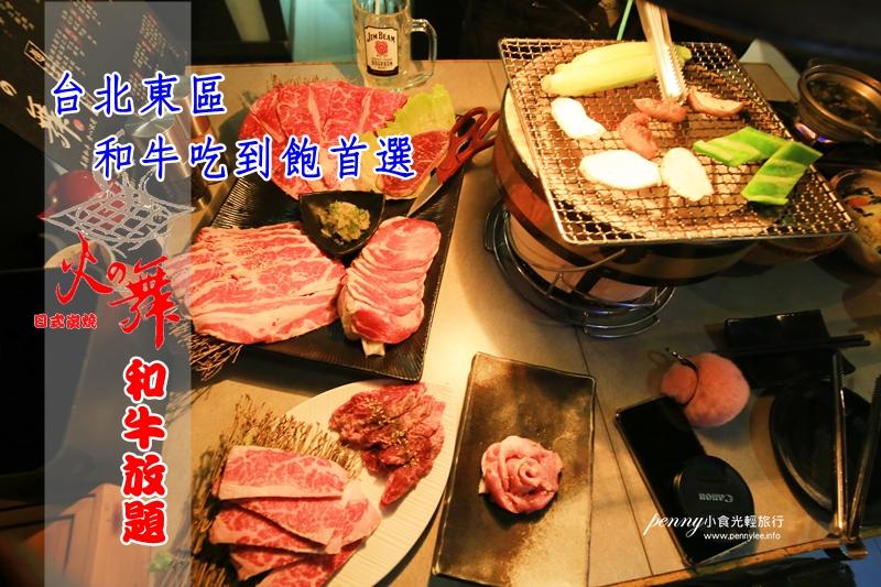 小食光|東區燒肉吃到飽火之舞蓁品燒二訪,和牛一如既往的厲害,吃到飽燒肉無敵首選 @penny小食光輕旅行