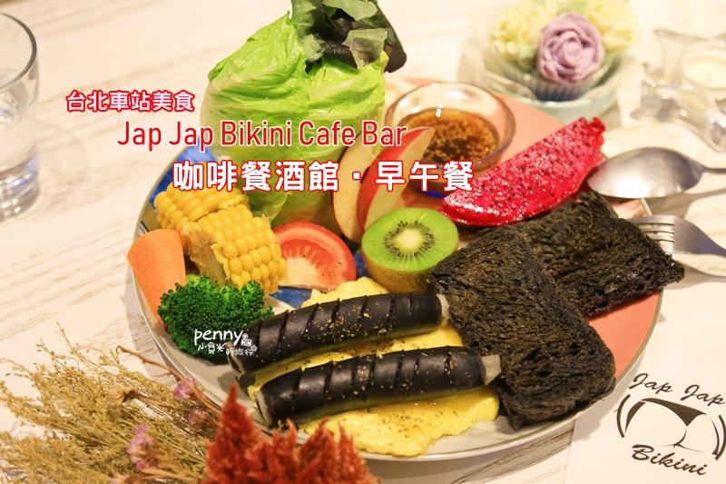 小食光|台北車站美食‧Jap Jap Bikini Cafe Bar 美式咖啡餐酒吧/咖啡早午餐 @penny小食光輕旅行
