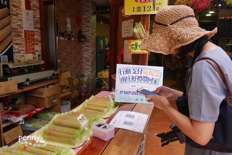 輕旅行|南庄一日好玩好吃好有禮,慢城掀起數位風-桂花巷裡台灣pay‧歐付寶馬ㄟ通