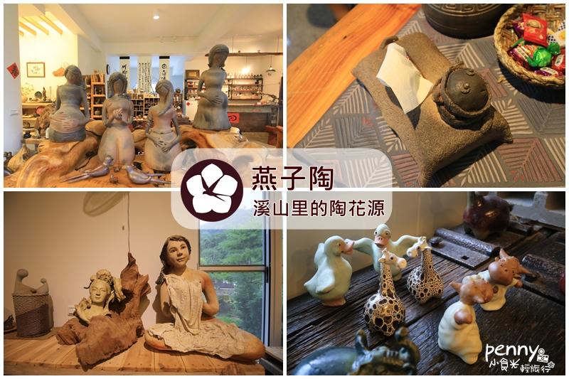 輕旅行|南庄世外桃源-燕子陶的手作陶課程/下午茶/燕回巢咖啡杯