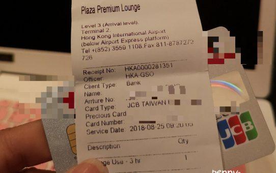 輕旅行|小資旅行的好朋友/JCB白金卡以上卡別免費使用機場貴賓室/香港PP&新加坡TGM @penny小食光輕旅行