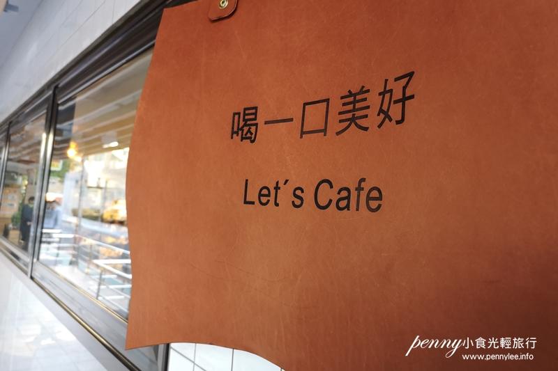 咖啡|全家店中店-和UCC聯手 全家Let's Café旗艦店新開幕.提供平價單品咖啡專利拿鐵‧搭配輕食享折扣
