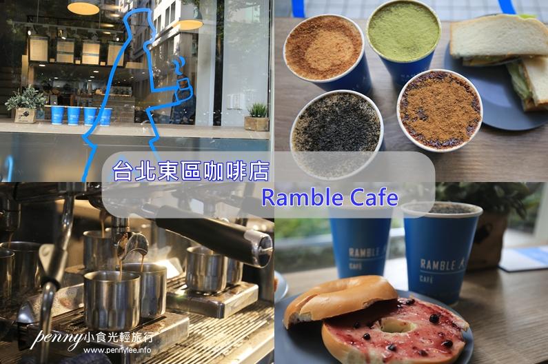 台北東區|信義區咖啡- Ramble Cafe 松勤店‧莊園咖啡專賣.可愛日系藍色風格Keep Walking Keep Cafe @penny小食光輕旅行
