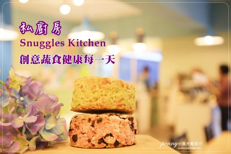 【天母蔬食】老店新開張-私廚房 Snuggles Kitchen 時蔬料理/司康專賣店,你家的健康廚房 @penny小食光輕旅行