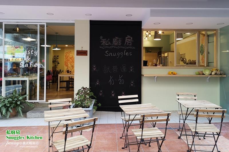 【天母蔬食】老店新開張-私廚房 Snuggles Kitchen 時蔬料理/司康專賣店,你家的健康廚房