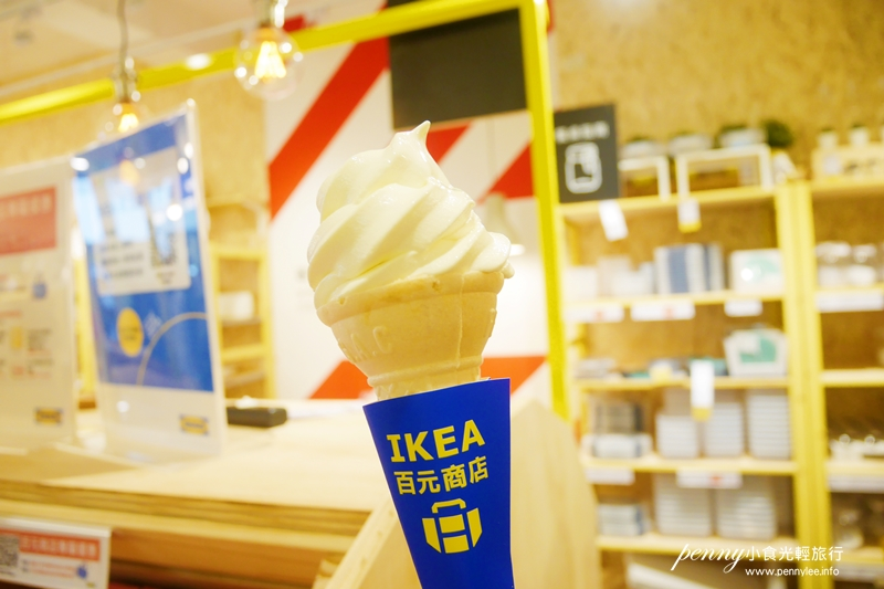 敗物|好設計銅板價‧IKEA百元店通化街全球首店/北歐風日用品/10元霜淇淋 @penny小食光輕旅行