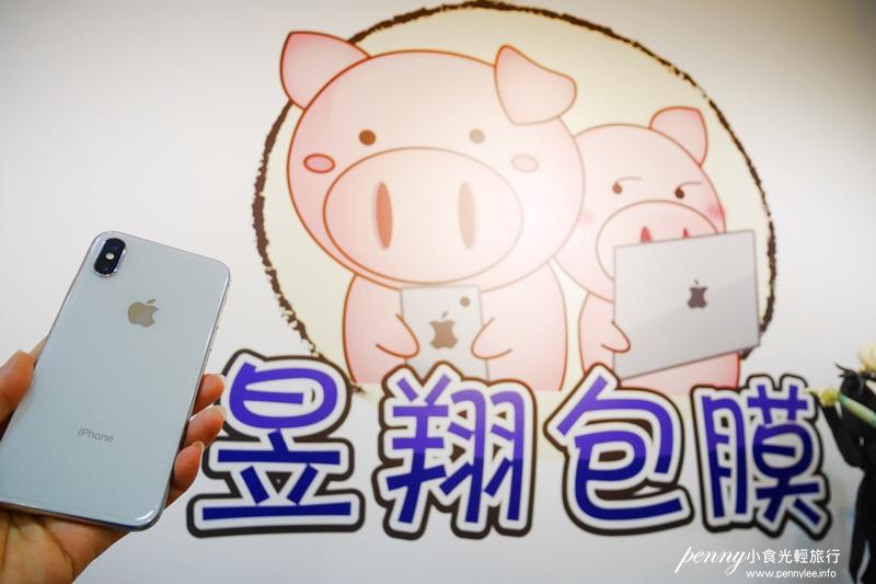 【永和中和包膜,螢幕保護貼】昱翔包膜-永和樂華店讓你愛上裸機質感IphoneX&Huawei P20 pro一樣美 @penny小食光輕旅行