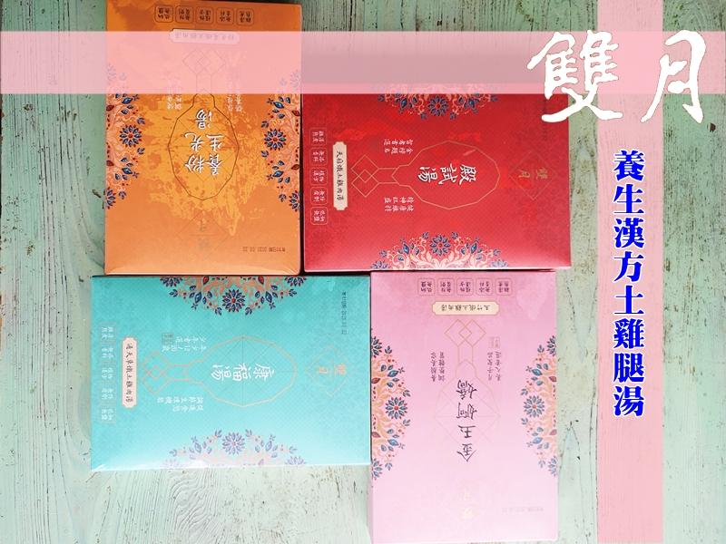 宅配美食|華人養生雞湯首選◆台北米其林推薦◆雙月漢方養生土雞腿湯