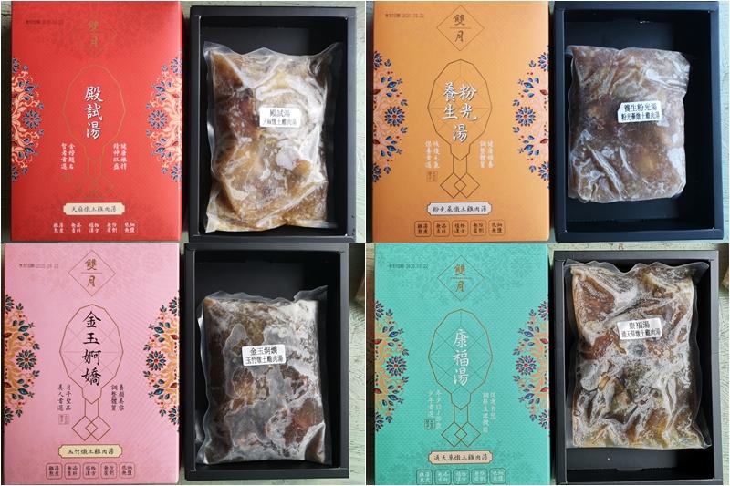 宅配美食|華人養生雞湯首選◆台北米其林必比登推薦◆雙月漢方養生土雞腿湯